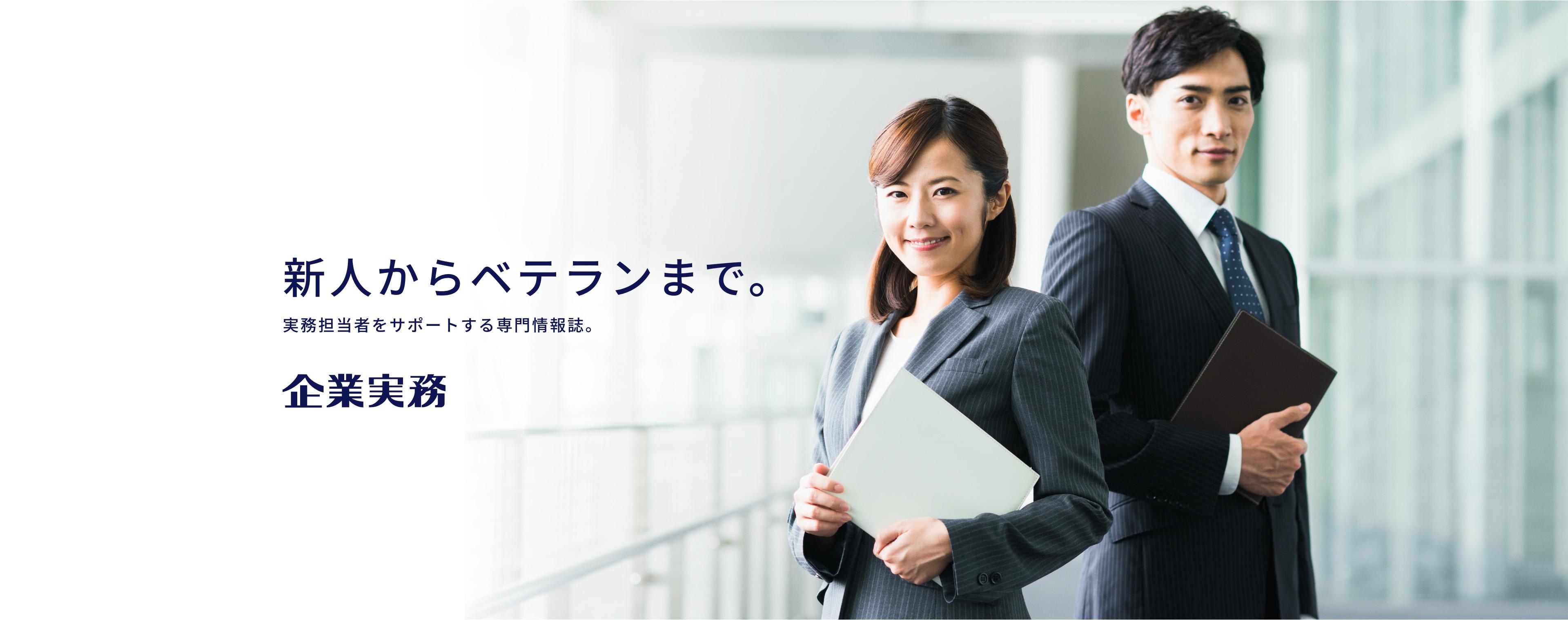 新人からベテランまで。実務担当者をサポートする専門情報誌。企業実務