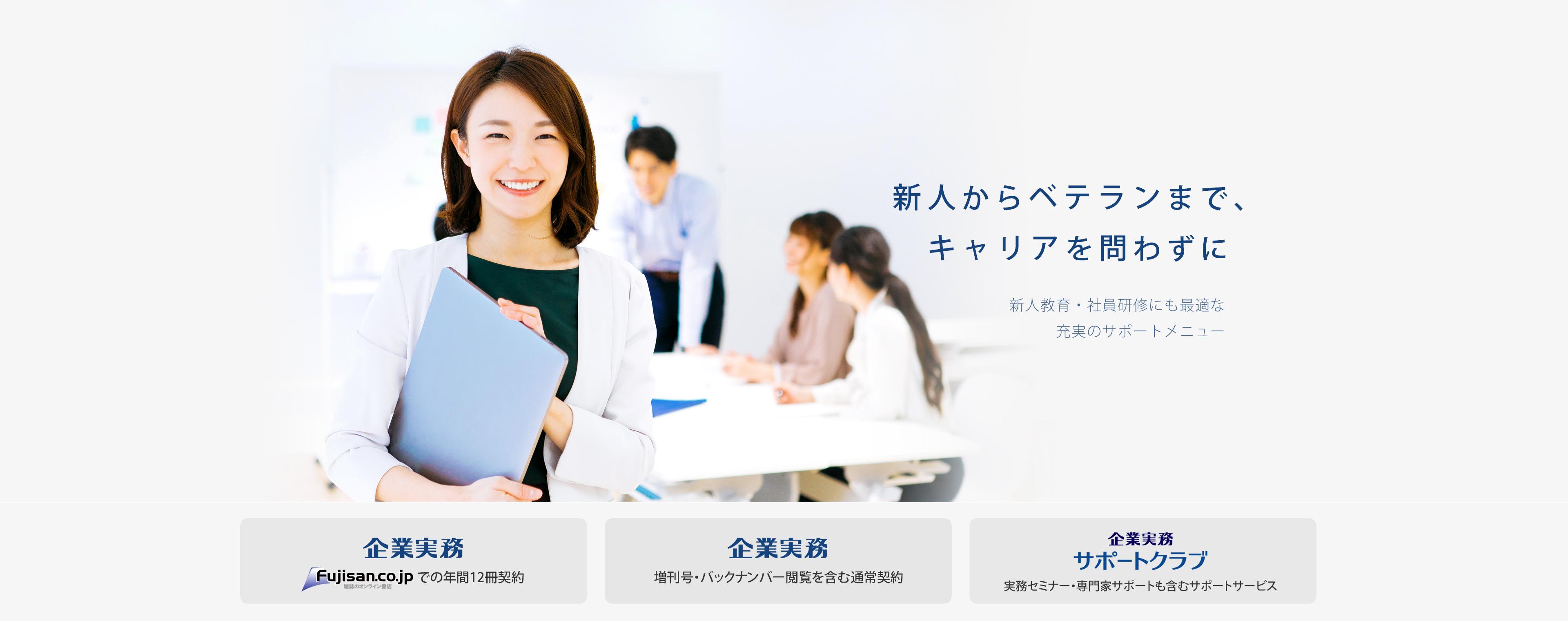 あなたのビジネスを、バックオフィスでサポート企業実務