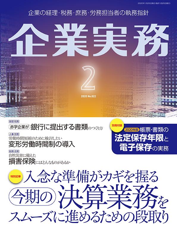 企業実務2020年2月号